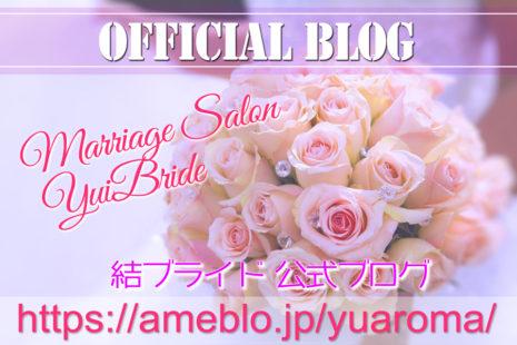 婚活サロン結ブライド 公式ブログ