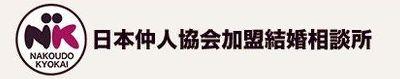 日本仲人協会加盟結婚相談所